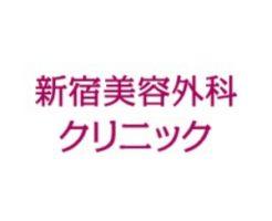 shinnzyukubiyougeka