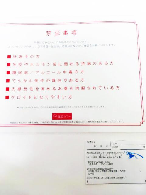 銀座カラー梅田曽根崎店の禁忌事項
