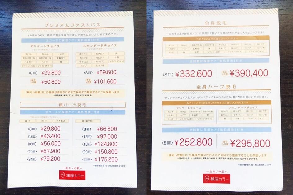 銀座カラーの金額表