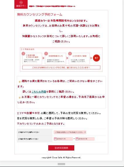 無料カウンセリング予約フォーム