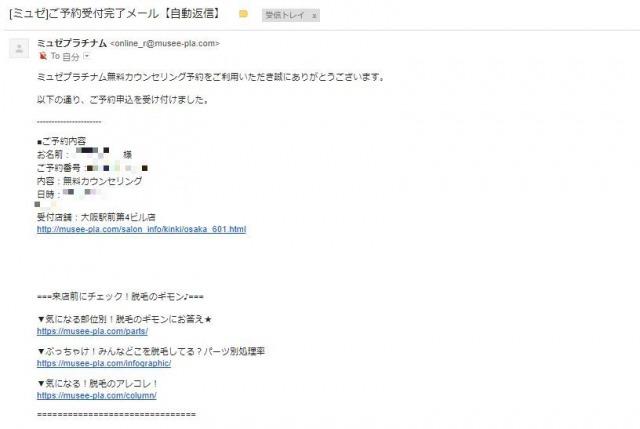 s_予約確認メール_censored