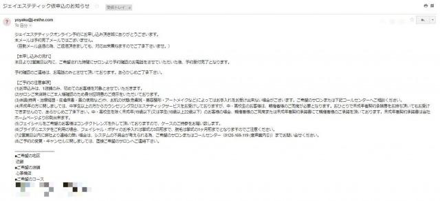 s_確認画面_censored