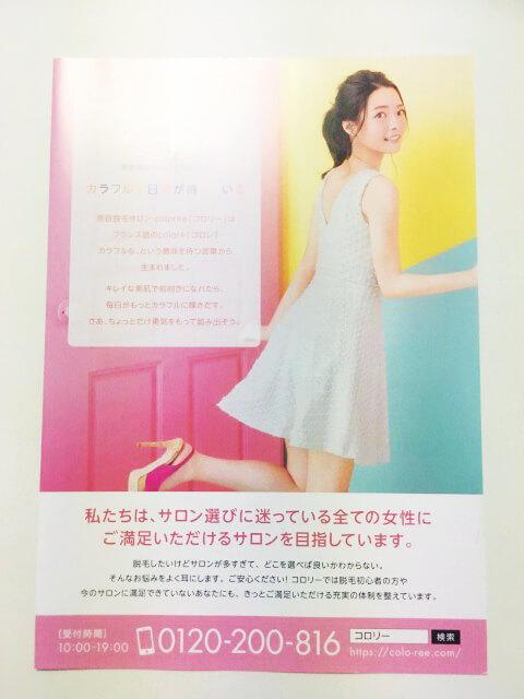 コロリーのポスター