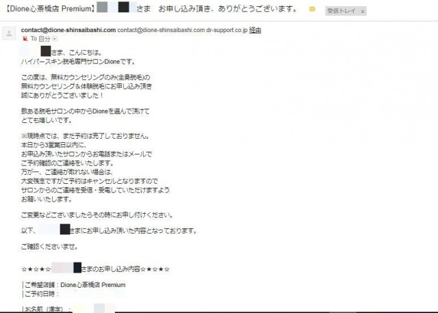 s_予約確定メール_censored