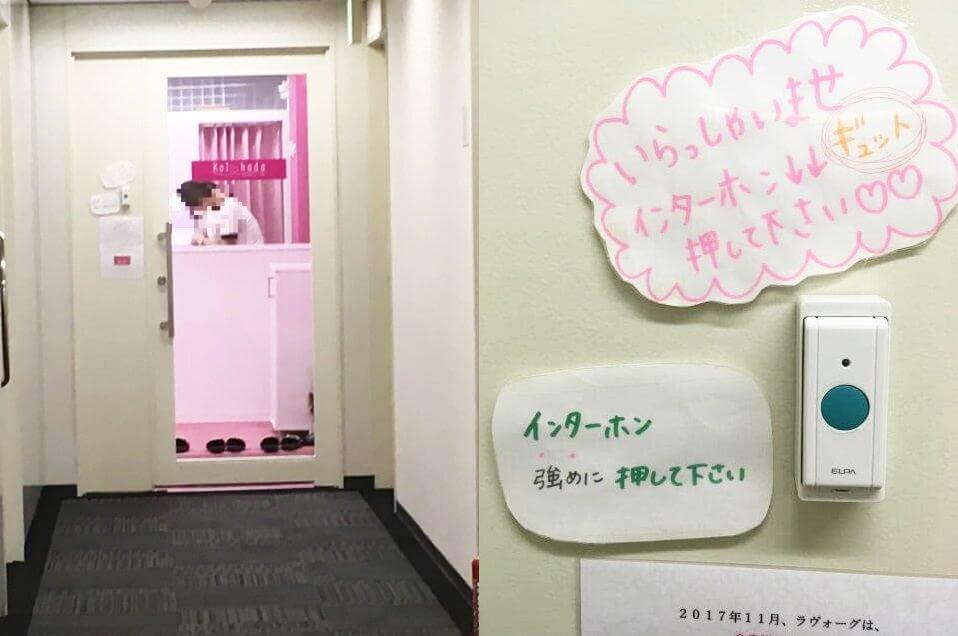 恋肌梅田店