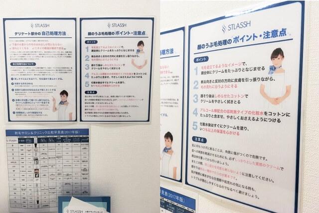 ストラッシュ梅田店のポップ