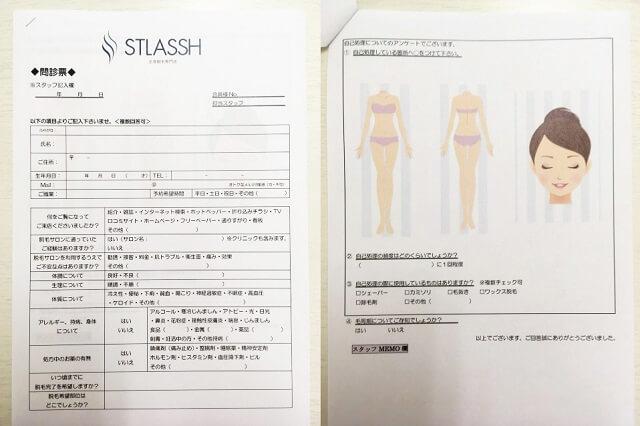ストラッシュ梅田店のアンケート