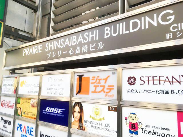 ジェイエステティック心斎橋店