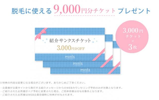 ミュゼ9000円分のチケット