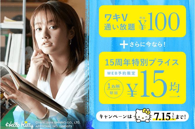 15周年特別プライス15円均一キャンペーン