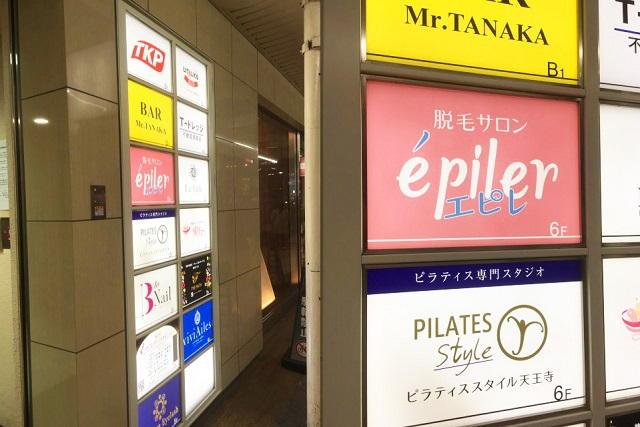 エピレ天王寺店