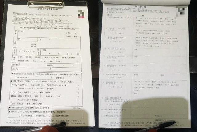湘南美容外科 大阪心斎橋院カウンセリング用紙