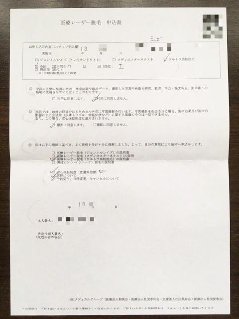 湘南美容外科 大阪心斎橋院の医療レーザー脱毛の申込書