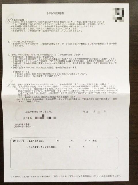 湘南美容外科 大阪心斎橋院の予約・変更・キャンセル説明書