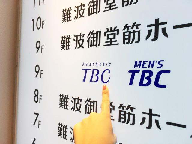 TBC難波店