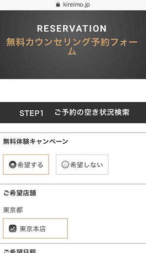 メンズキレイモ ウェブ無料カウンセリング予約フォーム