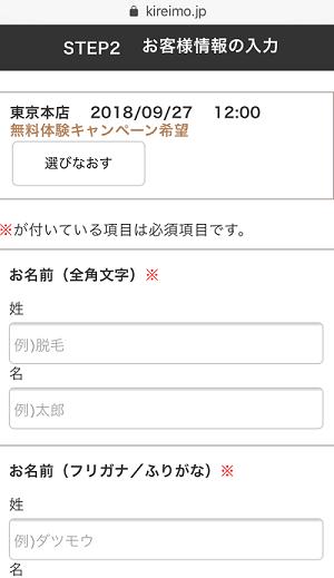メンズキレイモ ウェブ無料カウンセリング 個人情報入力欄